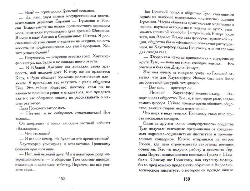 Иллюстрация 1 из 9 для Блокада. Книга 1. Охота на монстра - Кирилл Бенедиктов | Лабиринт - книги. Источник: Лабиринт