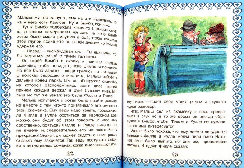 Иллюстрация 1 из 6 для Карлсон устраивает тарарам и блины - Астрид Линдгрен | Лабиринт - книги. Источник: Лабиринт