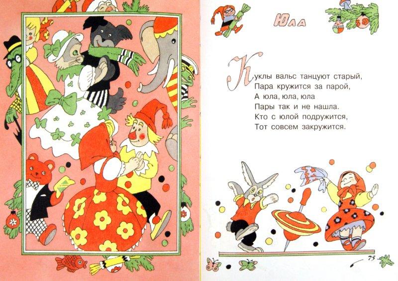 Иллюстрация 1 из 27 для Непослушная кукла - Валентин Берестов | Лабиринт - книги. Источник: Лабиринт