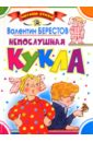 Берестов Валентин Дмитриевич Непослушная кукла