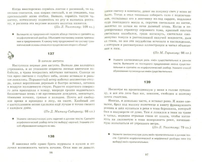 Иллюстрация 1 из 9 для Диктанты по русскому языку: 10-11 классы (+CD) - Лебеденко, Омеляненко   Лабиринт - книги. Источник: Лабиринт