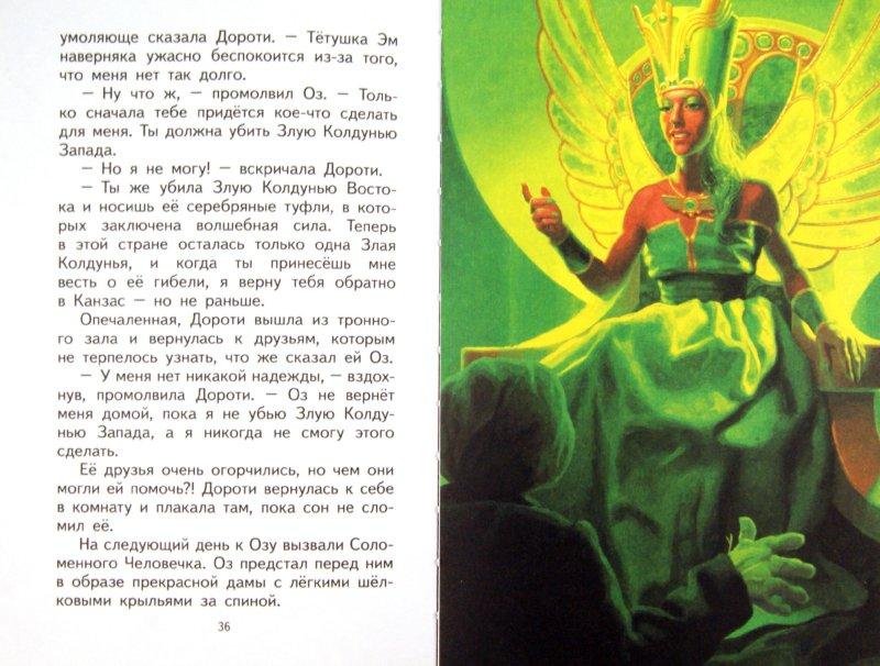 Иллюстрация 1 из 17 для Волшебник страны Оз - Лаймен Баум | Лабиринт - книги. Источник: Лабиринт