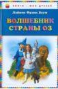 Баум Лаймен Фрэнк Волшебник страны Оз баум ф волшебник страны оз любимое чтение на английском языке