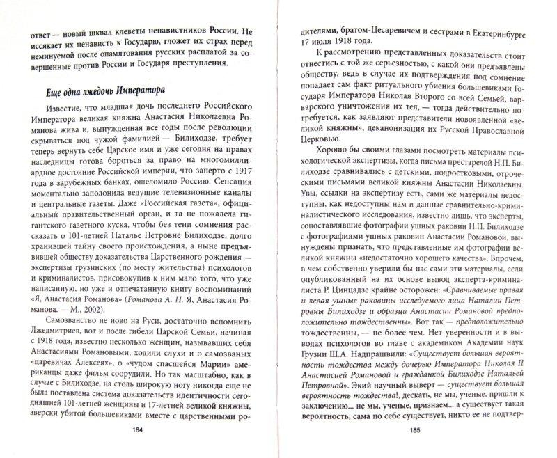 Иллюстрация 1 из 10 для Кто управляет Россией? - Татьяна Миронова | Лабиринт - книги. Источник: Лабиринт
