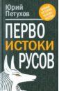 Петухов Юрий Дмитриевич Первоистоки русов