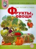 Тематический словарь в картинках. Мир растений и грибов. Книга 1. Фрукты. Овощи