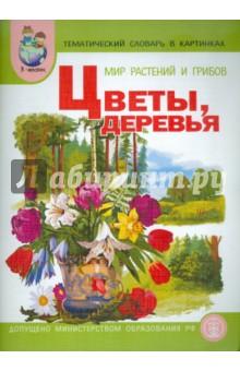 Тематический словарь в картинках. Мир растений и грибов. Книга 3. Цветы. Деревья. ФГОС