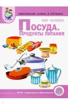 Тематический словарь в картинках. Мир человека. Посуда. Продукты питания. ФГОС ДО