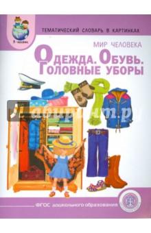 Тематический словарь в картинках. Мир человека. Книга 4. Одежда. Обувь. Головные уборы. ФГОС маленький гений пресс обучающие карточки головные уборы обувь