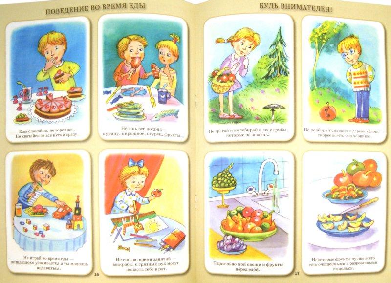 Иллюстрация 1 из 25 для Гигиена и здоровье. Тематический словарь в картинках. Мир человека | Лабиринт - книги. Источник: Лабиринт
