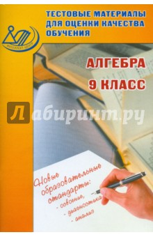Алгебра. 9 класс. Тестовые материалы для оценки качества обучения. Учебное пособие