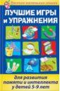 Бабушкина А. А., Умнова О. А. Лучшие игры и упражнения для развития памяти и интеллекта у детей 5-9 лет цена 2017