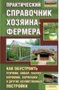 Крылов П. Практический справочник хозяина-фермера