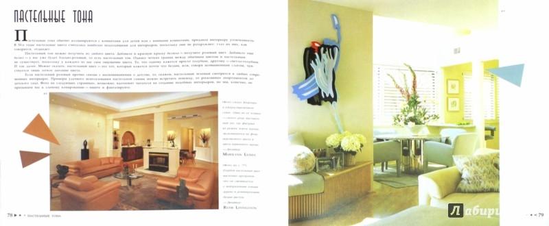 Иллюстрация 1 из 37 для Интерьер: выбираем цветовой дизайн - Эйвис, Эйвис | Лабиринт - книги. Источник: Лабиринт
