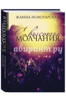 С высоты молчания махотин с а первое апреля сборник юмористических рассказов и стихов