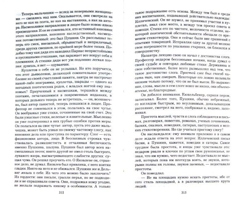 Иллюстрация 1 из 9 для Пушкин - Юрий Тынянов   Лабиринт - книги. Источник: Лабиринт