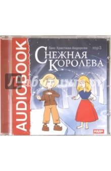 Купить Снежная королева (CDmp3), ИДДК, Зарубежная литература для детей