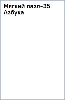 Мягкий пазл-35/А1/Азбука