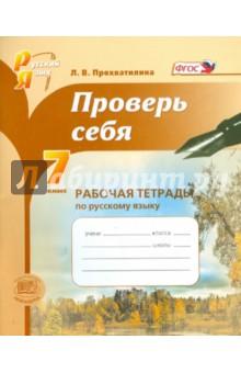 Проверь себя. 7 класс. Рабочая тетрадь по русскому языку. ФГОС