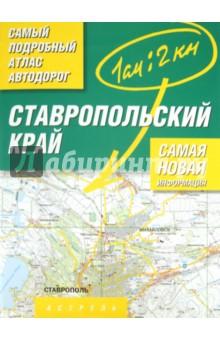 Атлас автодорог. Ставропольский край