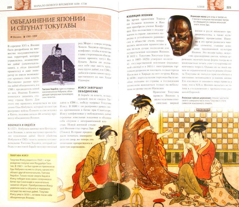 Иллюстрация 1 из 16 для Всемирная история - Филипп Паркер | Лабиринт - книги. Источник: Лабиринт
