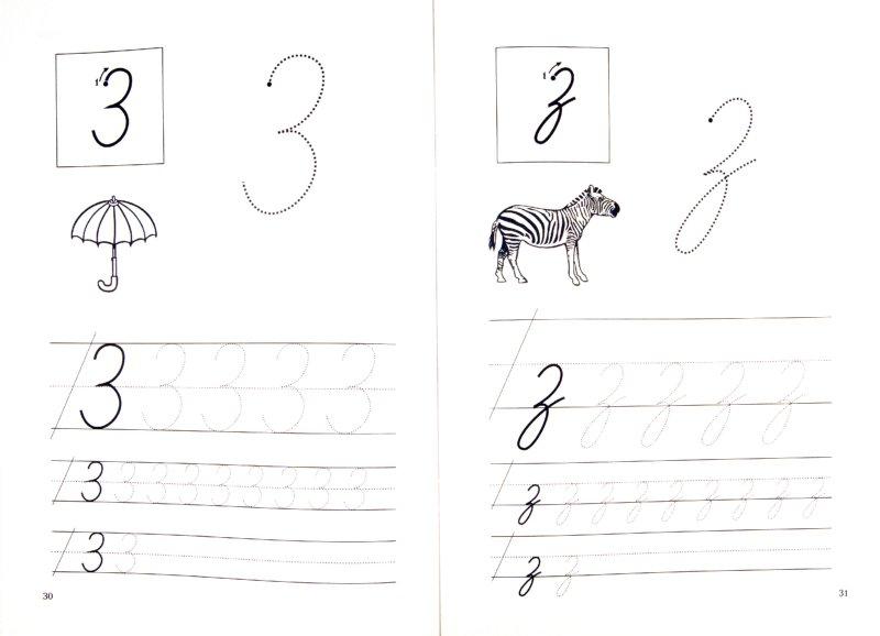 Иллюстрация 1 из 5 для Подготовка руки к письму. Письменные буквы - Николай Бураков | Лабиринт - книги. Источник: Лабиринт