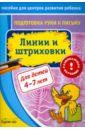 Бураков Николай Борисович Подготовка руки к письму. Линии и штриховки