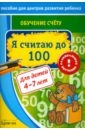 Бураков Николай Борисович Обучение счёту. Я считаю до 100 числовой ряд десятки плакат