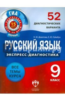 ГИА. Русский язык. 9 класс. 52 диагностических варианта