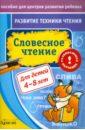 Бураков Николай Борисович Развитие техники чтения. Словесное чтение кузнецова ю расчитайка как помочь ребенку полюбить чтение