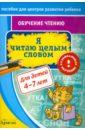 Бураков Николай Борисович Обучение чтению. Я читаю целым словом
