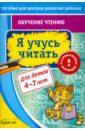 Бураков Николай Борисович Обучение чтению. Я учусь читать