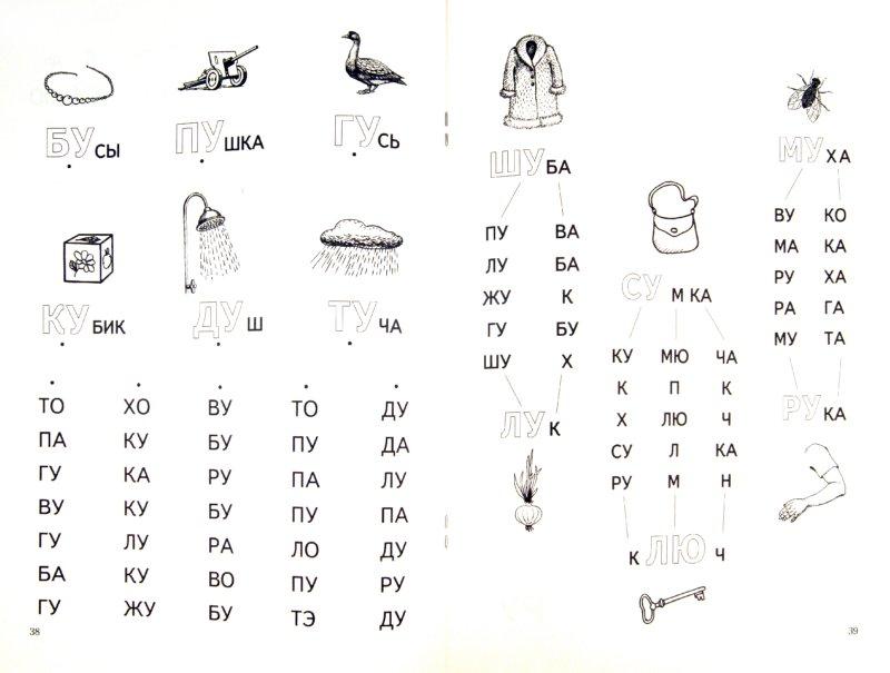 Иллюстрация 1 из 8 для Экспресс-курсы по обучению чтению. Складарь. Тетрадь - Николай Бураков | Лабиринт - книги. Источник: Лабиринт