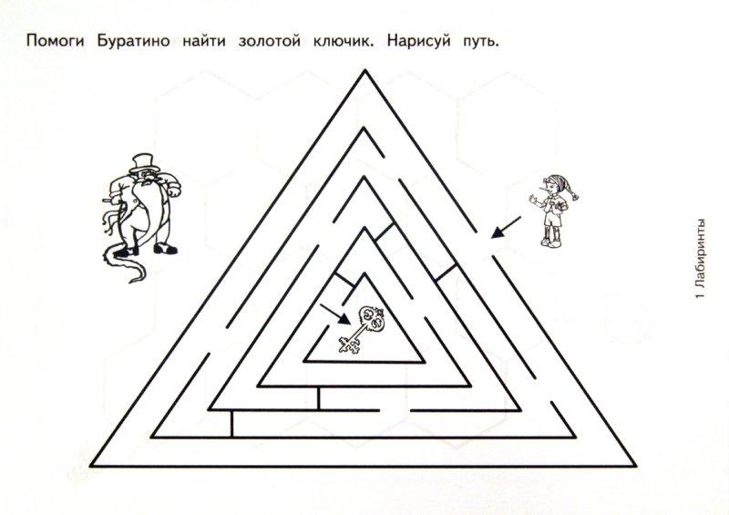 Иллюстрация 1 из 16 для Лабиринты   Лабиринт - книги. Источник: Лабиринт