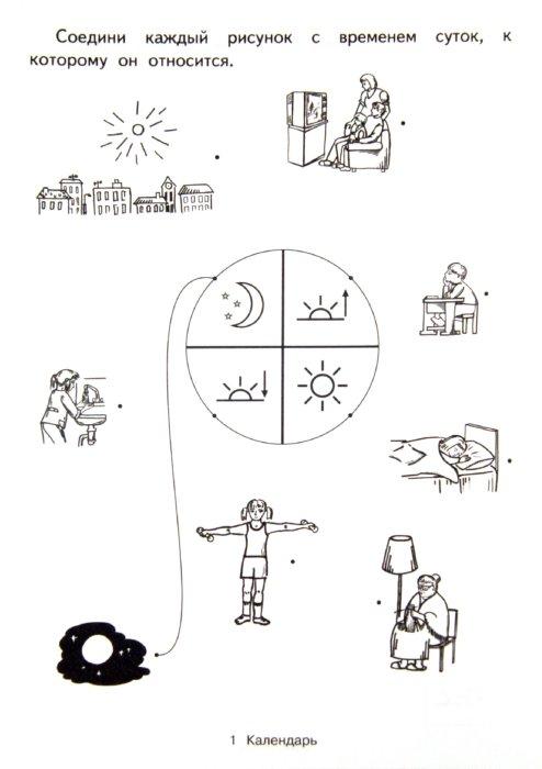 Иллюстрация 1 из 15 для Календарь | Лабиринт - книги. Источник: Лабиринт