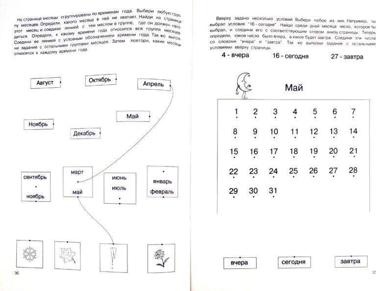 Иллюстрация 1 из 18 для Определение времени. Календарь - Николай Бураков | Лабиринт - книги. Источник: Лабиринт