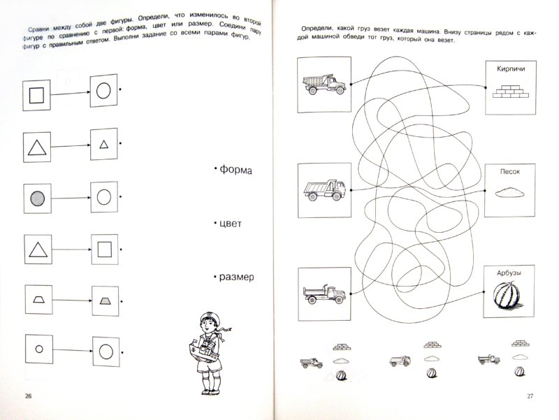Иллюстрация 1 из 12 для Развитие познавательных процессов. Интелектуальный тренинг. Уровень 3 - Николай Бураков   Лабиринт - книги. Источник: Лабиринт