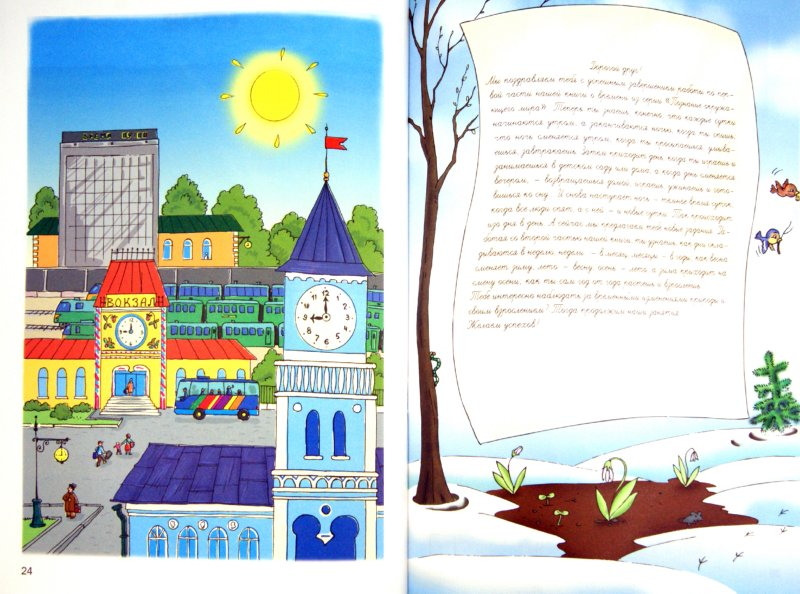Иллюстрация 1 из 25 для Определяю время. Для занятий с детьми 5-7 лет | Лабиринт - книги. Источник: Лабиринт