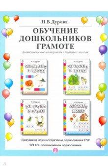 Обучение дошкольников грамоте. Дидактические материалы в четырех книгах слова и звуки