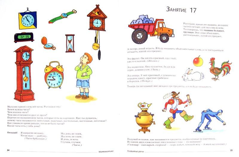 Иллюстрация 1 из 8 для Развивающие упражнения по подготовке детей к школе. Обучение грамоте. Математика. Развитие речи - Дурова, Новикова   Лабиринт - книги. Источник: Лабиринт