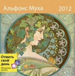 Иллюстрация 1 из 5 для Календарь-органайзер 2012: Альфонс Муха | Лабиринт - сувениры. Источник: Лабиринт