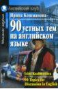 90 устных тем на английском языке, Кошманова Ирина Иннокентьевна