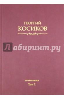 Собрание сочинений. Том 1. Французская литература