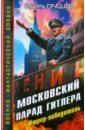 Градов Игорь Сергеевич Московский парад Гитлера. Фюрер-победитель