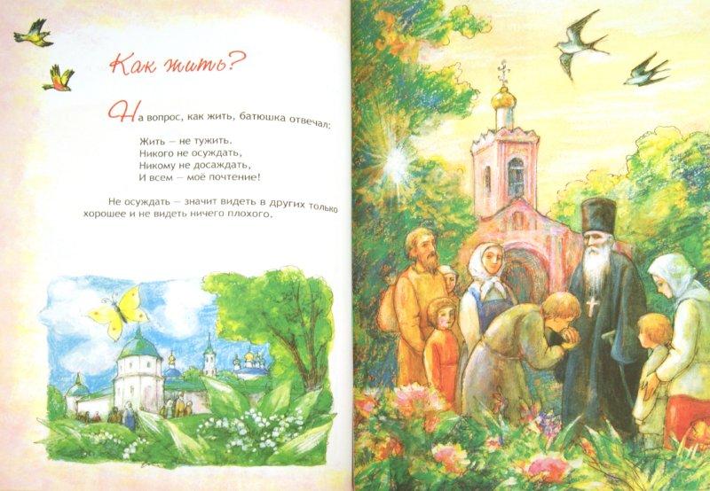 Иллюстрация 1 из 21 для В гости к батюшке Амвросию - Марина Алешина | Лабиринт - книги. Источник: Лабиринт