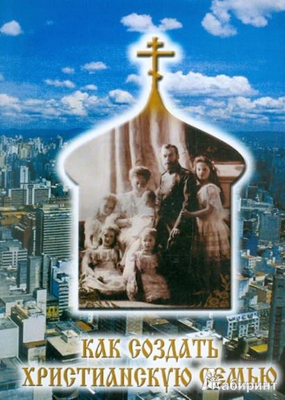 Иллюстрация 1 из 11 для Как создать Христианскую семью?   Лабиринт - книги. Источник: Лабиринт