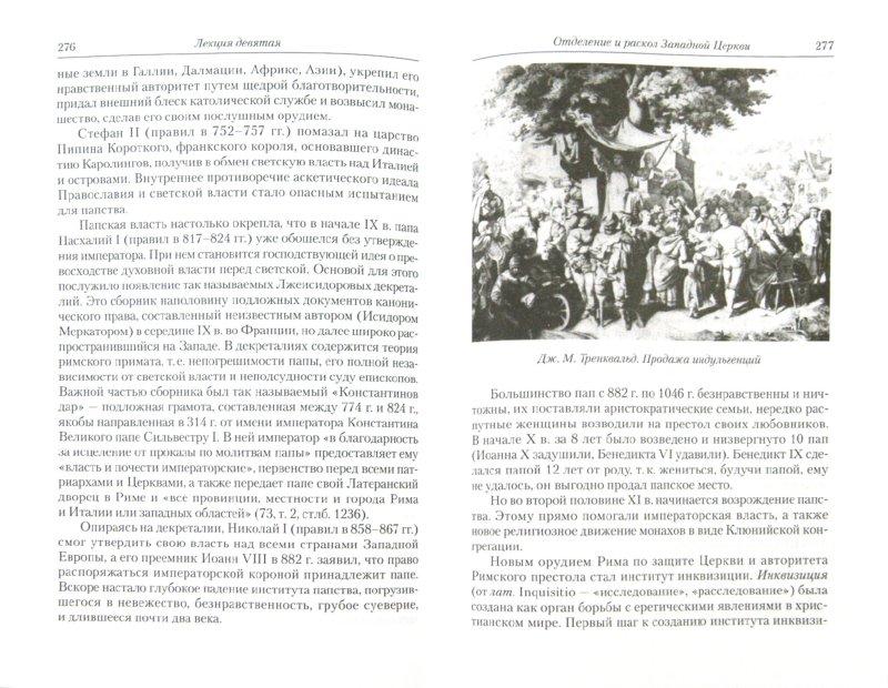 Иллюстрация 1 из 21 для Лекции по истории Христианской Церкви - Александр Яковлев | Лабиринт - книги. Источник: Лабиринт