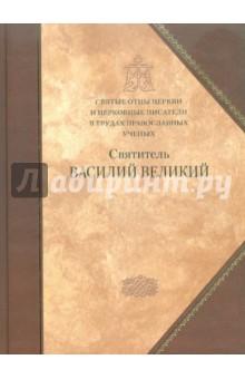 Святитель Василий Великий. Сборник статей