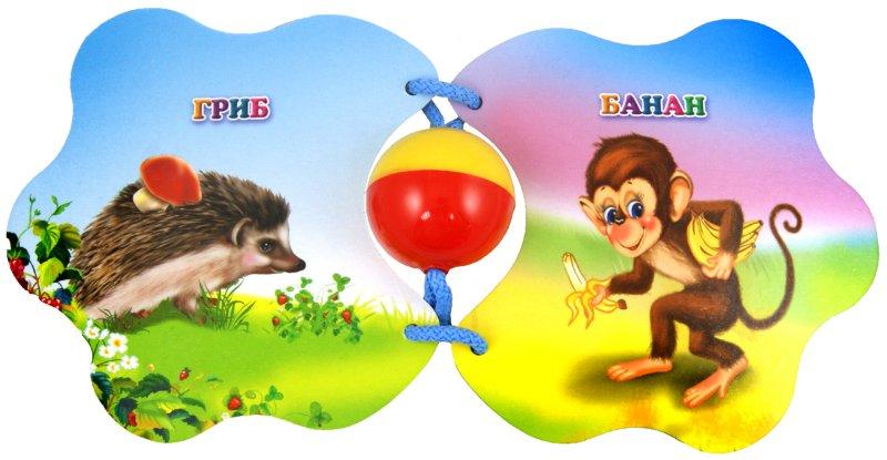 Иллюстрация 1 из 7 для Погремушка. У зверюшки на обед | Лабиринт - книги. Источник: Лабиринт