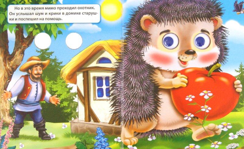 Иллюстрация 1 из 7 для Глазки-мини. Красная шапочка | Лабиринт - книги. Источник: Лабиринт